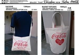 COKE BAG8