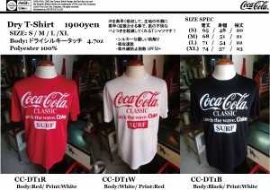 COKE DRY T-SHIRT CC-DT1