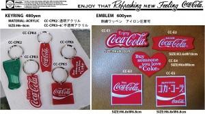 COKE KEYRING・EMBLEM