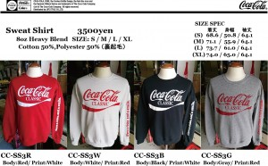 COKE SWEAT SHIRT2
