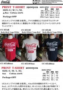 COKE T-SHIRT CC-ST1