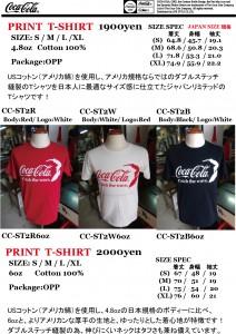 COKE T-SHIRT CC-ST2