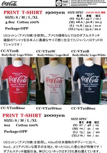 COKE T-SHIRT CC-VT10
