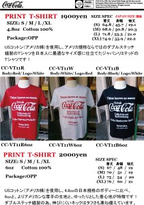 COKE T-SHIRT CC-VT11