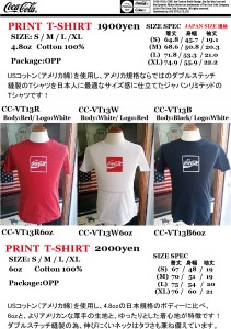 COKE T-SHIRT CC-VT13