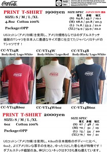 COKE T-SHIRT CC-VT14