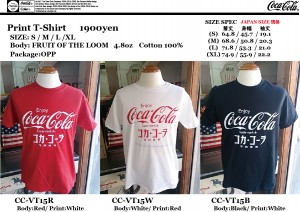 COKE T-SHIRT CC-VT15