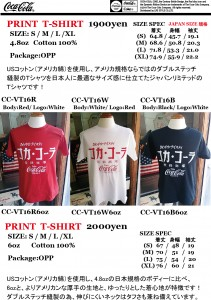 COKE T-SHIRT CC-VT16