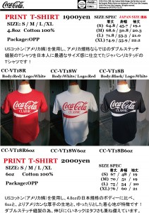 COKE T-SHIRT CC-VT18