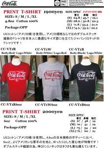 COKE T-SHIRT CC-VT1