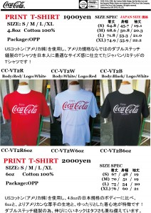 COKE T-SHIRT CC-VT2