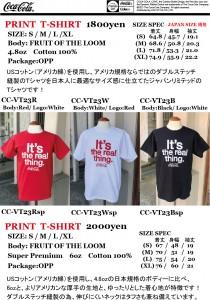 COKE T-SHIRT CC-VT23