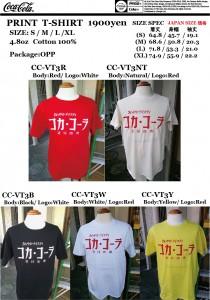 COKE T-SHIRT CC-VT3