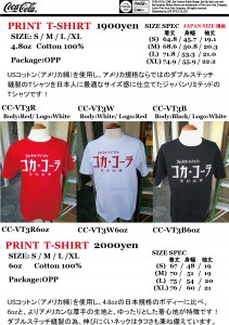 COKE T-SHIRT CC-VT3