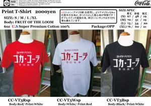COKE T-SHIRT CC-VT3sp