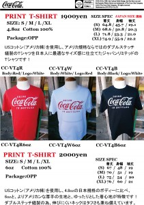 COKE T-SHIRT CC-VT4