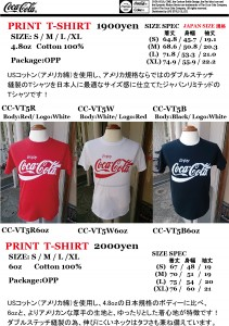 COKE T-SHIRT CC-VT5