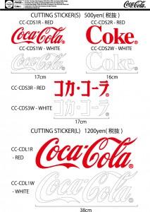 coke cutting sticker