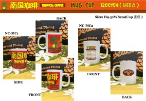 南国珈琲-MUG-CUP