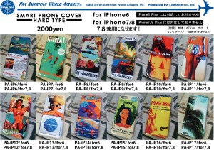 PA iPhone CASE2