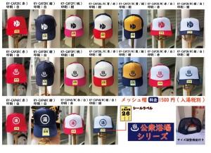 公衆浴場-帽子1