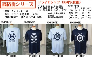 商店街-ドライTシャツ1