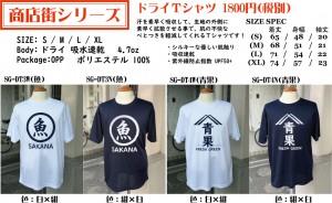 商店街-ドライTシャツ2