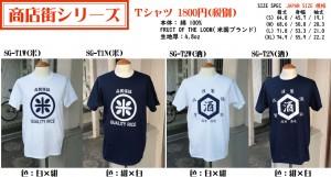商店街-Tシャツ1