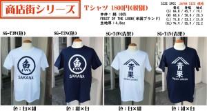 商店街-Tシャツ2